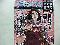 週刊マンガ日本史44号 平塚らいてう 飛び立て「新しい女」たち