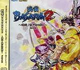 Sengoku Basara-Kaiko Setouchi No Tatakai Vol 2 (OST)