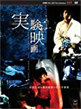 実験映画+短編集 [DVD]