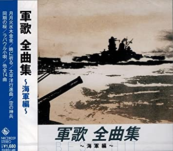 Amazon | 軍歌 全曲集 海軍 編 ...