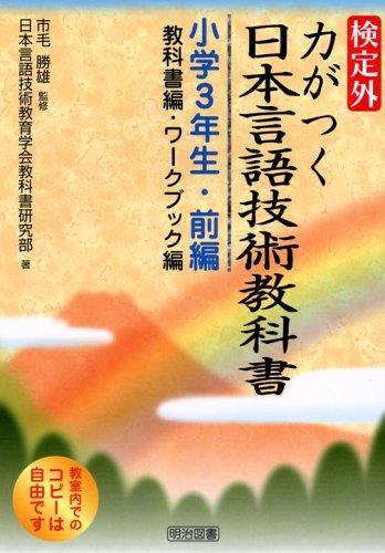 Read Online Kenteigai chikara ga tsuku nihon gengo gijutsu kyōkasho : kyōkashohen wākubukkuhen 3-1 PDF