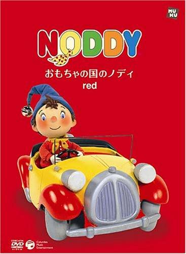 おもちゃの国のノディ red[絵本付DVD]の商品画像