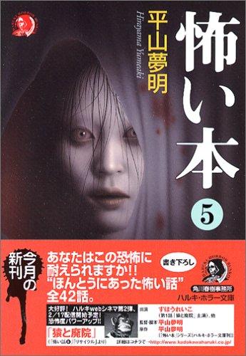 怖い本 5