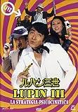Lupin III - La Strana Strategia Psicocinetica