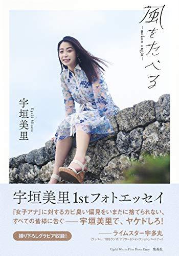 宇垣美里 最新号 表紙画像