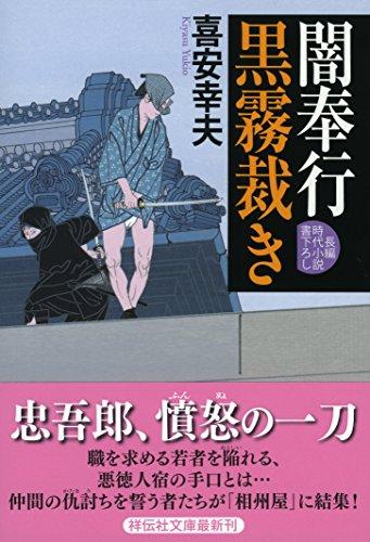 闇奉行 黒霧裁き (祥伝社文庫)