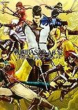 戦国BASARA3 宴 オフィシャルコンプリートワークス (カプコンオフィシャルブックス)
