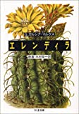 Innocent Erendira and Other Stories (Japanese Edition)