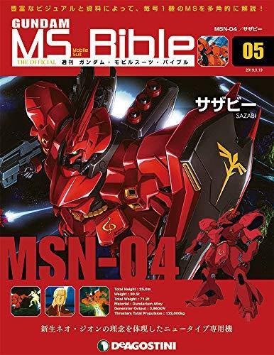 JAPANESE MAGAZINE Gundam Mobile Suit Bible No. 5 (MSN-04 Sazabi) [Separate Encyclopedia] (Gundam Mobile Suit Bible) reviews