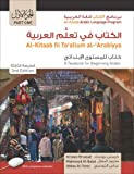 Al-Kitaab fii Ta'allum al-'Arabiyya - A Textbook for Beginning Arabic 9781589017368