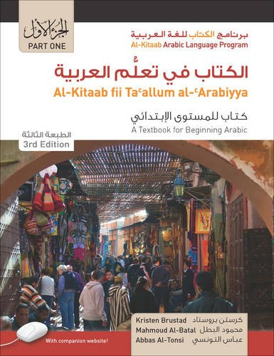 Al Kitaab...Begin.Arabic,Pt.1 W/Dvd
