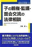 子の親権・監護・面会交流の法律相談 (最新青林法律相談)