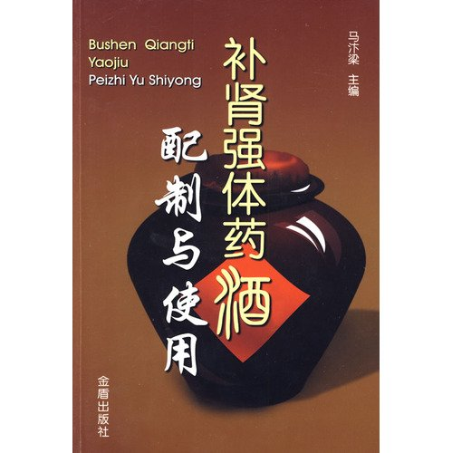 Download kidney preparation and use of wine and strength (paperback)(Chinese Edition) PDF