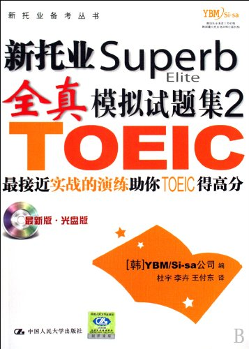 New TOEIC model tests - 2 - with MP3 (Chinese Edition)