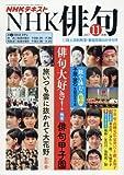 NHK 俳句 2017年11月号 [雑誌] (NHKテキスト)