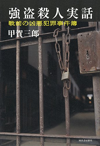 強盗殺人実話: 戦前の凶悪犯罪事件簿 (レトロ図書館)