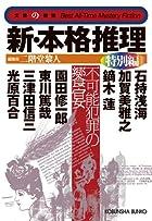 新・本格推理 特別編―不可能犯罪の饗宴 (光文社文庫)