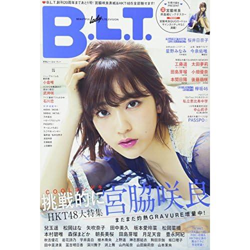 B.L.T. 2017年10月号 表紙画像