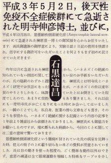 平成3年5月2日、後天性免疫不全症候群にて急逝された明寺伸彦博士、並びに、