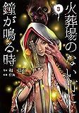 火葬場のない町に鐘が鳴る時(3) (ヤンマガKCスペシャル)