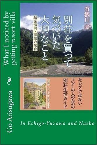 What I noticed by getting resort villa: Besso wo katte kizuita taisetsuna koto
