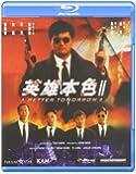 A Better Tomorrow II [Blu-ray]