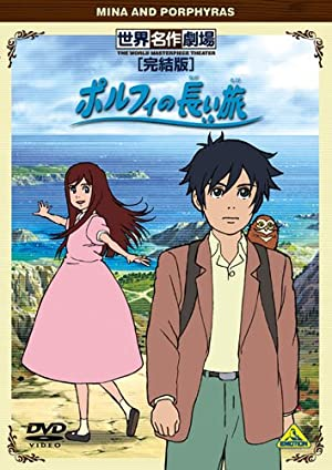 ポルフィの長い旅Vol.1 DVD