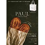 2018 PAUL SPECIAL BOOK ビックサイズ トートバッグ