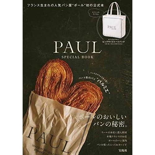 PAUL SPECIAL BOOK 画像