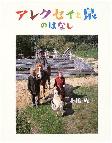 Arekusei To Izumi No Hanashi