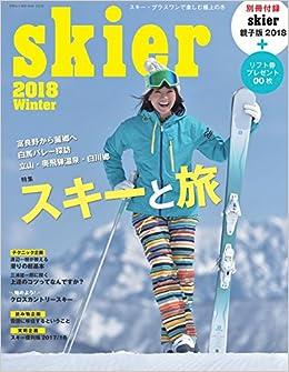 skier 2018 「スキーと旅」 (別冊 山と溪谷)