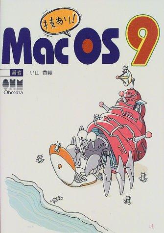 技あり!Mac OS9