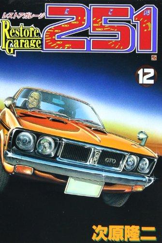 Restore garage 251 12 (BUNCH COMICS) (2004) ISBN: 4107711749 [Japanese Import]