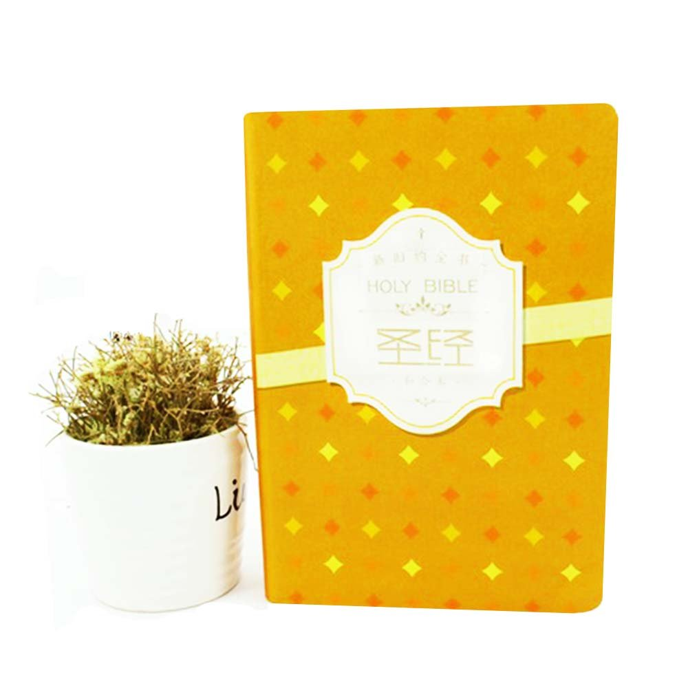 Holy Bible/Lemon Yellow/7.6inch5.3inch(19.513.5 cm)/Chinese Bible-Mandarin Version-Simplified Script/The Old Testament and The New Testament/Christmas Gift/Christian Book