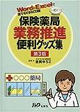 Hoken yakkyoku gyomu suishin benri guzzushu : Word to Excel de dare demo dekiru CDban