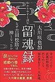 わかりやすく読む「留魂録」 ~なぜ吉田松陰は神となったか~ (OR books)