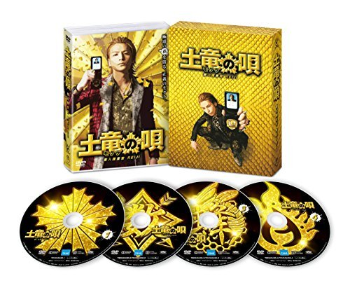Japanese Movie - Mogura no Uta Sennyu Sosa Kan Reiji (The Mole Song: Undercover Agent Reiji) Special Edition (4DVDS) [Japan DVD] TDV-24545D