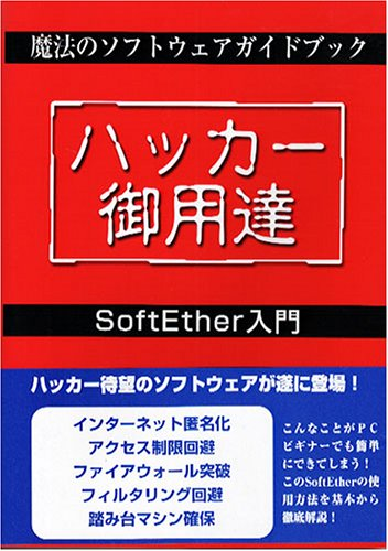 Software Guide Book SoftEther introduction hacker purveyor! Magic (2004) ISBN: 4887187599 [Japanese Import] pdf