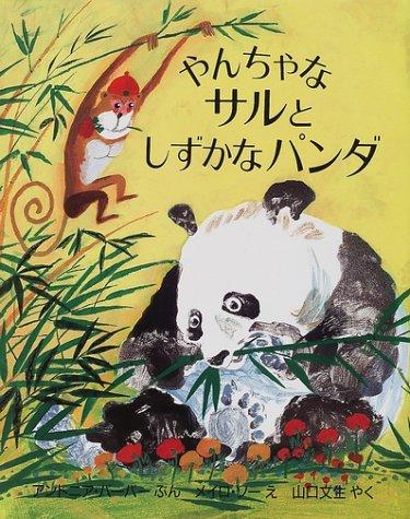 やんちゃなサルとしずかなパンダ (児童図書館・絵本の部屋)