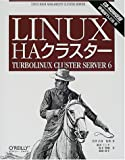 LINUX HAクラスター_TURBOLINUX CLUSTER SERVER 6