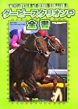 (Strategy of Famitsu) Derby Stallion P complete book