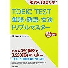 TOEIC TEST-word phrase, grammar triple master (CD book) (2012) ISBN: 4877316345 [Japanese Import]
