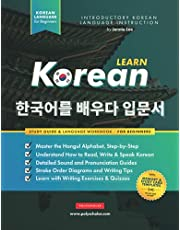 Learn Korean – The Language Workbook for Beginners: An Easy, Step-by-Step Study Book and Writing Practice Guide for Learning How to Read, Write, and Talk using the Hangul Alphabet (Flashcard Pages Inside!)