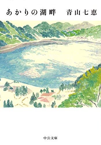あかりの湖畔 (中公文庫)