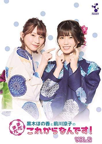 """Amazon.co.jp: 黒木ほの香と前川涼子の""""まだまだこれからなんです""""VOL ..."""