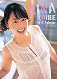 小池里奈 [2012年 カレンダー]