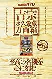 Pachi-winning guide DVD Yoshimune forever treasure ten thousand two box (2006) ISBN: 4861911761 [Japanese Import]