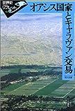オアシス国家とキャラヴァン交易 (世界史リブレット (62))