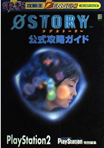 0 story(ラブストーリー)公式攻略ガイド―プレイステーション2 (電撃ムックシリーズ 電撃攻略王)