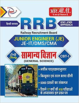 Rrb General Science Book